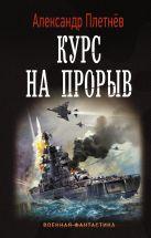 Александр Плетнев - Курс на прорыв' обложка книги