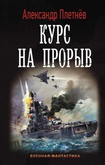 Курс на прорыв Александр Плетнев