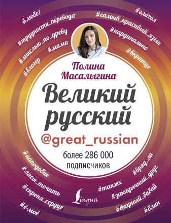 Полина Масалыгина - Великий русский обложка книги