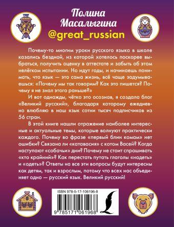 Великий русский Полина Масалыгина