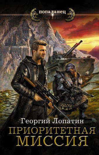 Георгий Лопатин - Приоритетная миссия обложка книги