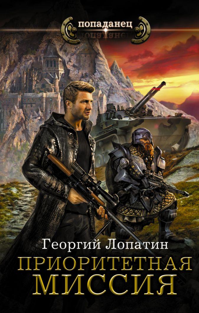 Приоритетная миссия Георгий Лопатин