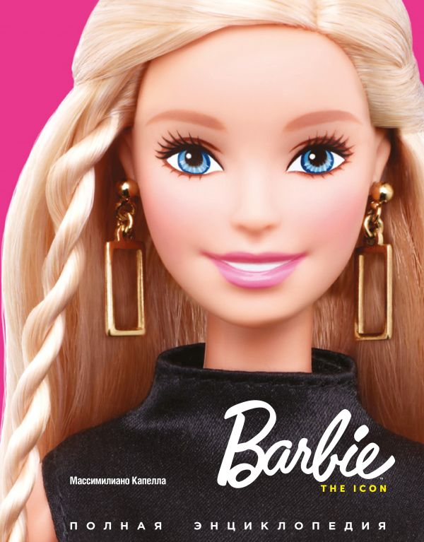 Барби: The Icon. Полная энциклопедия Капелла М.