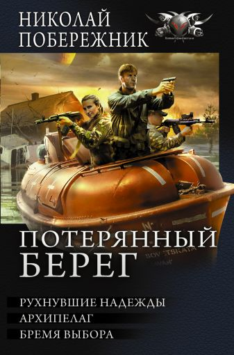 Николай Побережник - Потерянный берег обложка книги
