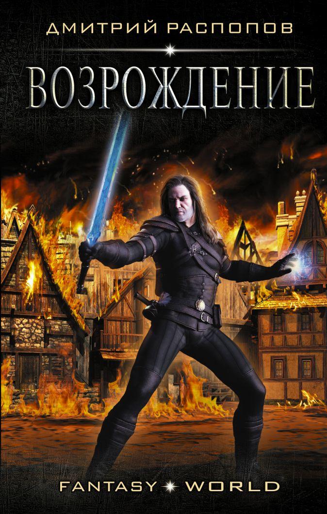Дмитрий Распопов - Возрождение обложка книги