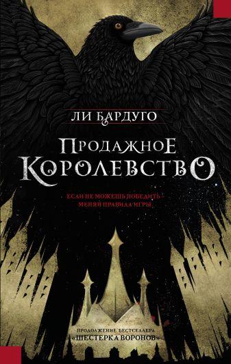 Ли Бардуго - Продажное королевство обложка книги