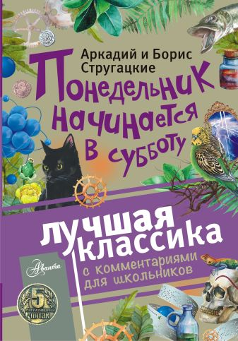 Аркадий и Борис Стругацкие - Понедельник начинается в субботу обложка книги