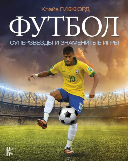 Футбол. Суперзвезды и знаменитые игры - фото 1