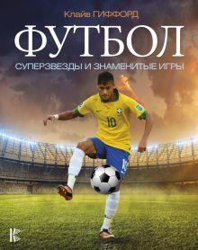 Футбол. Суперзвезды и знаменитые игры