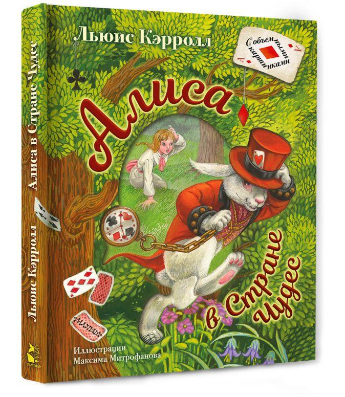 Льюис Кэрролл - Алиса в Стране Чудес. Иллюстрации М. Митрофанова обложка книги