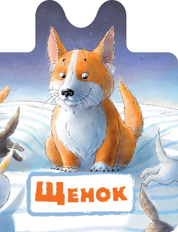Пикулева Н.В. Щенок барбоскины матч ушки на макушке