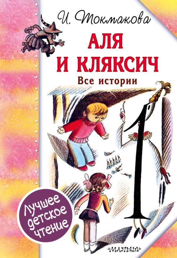 Аля и Кляксич. Все истории Токмакова И.П.