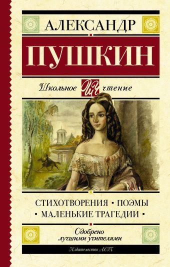 Стихотворения. Поэмы. Маленькие трагедии Пушкин Александр Сергеевич