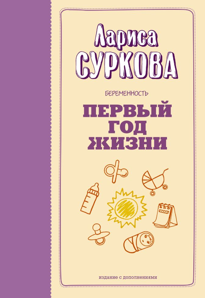 Суркова Л.М. - Беременность и первый год жизни обложка книги