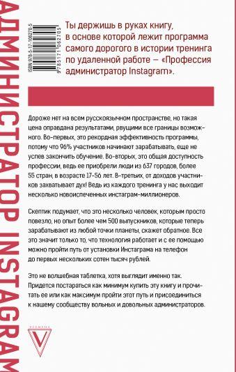 Администратор инстаграма: руководство по заработку Кудряшов Д.И.
