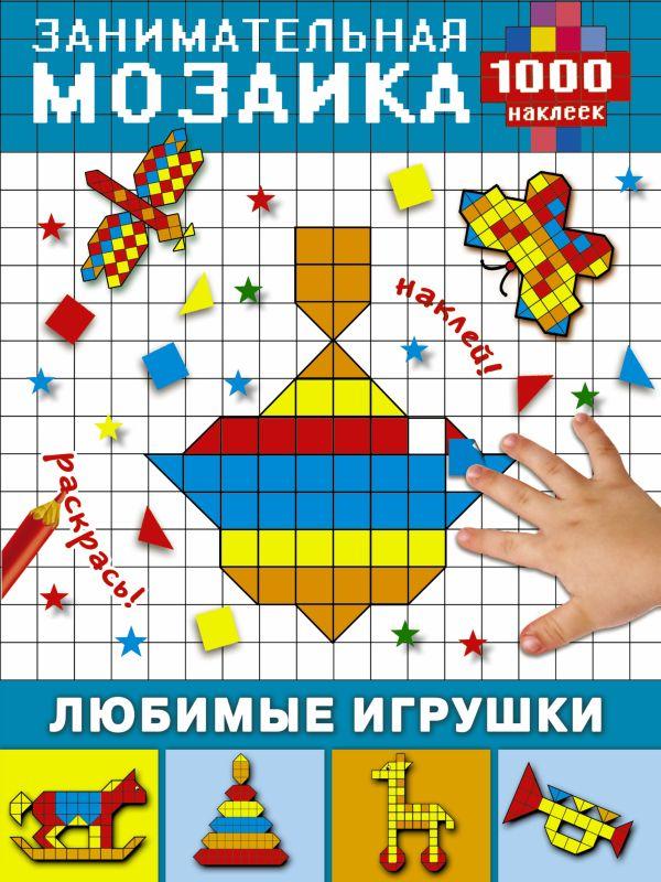 Любимые игрушки Суходольская Е.В.
