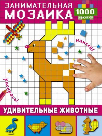 Удивительные животные Глотова В.Ю.