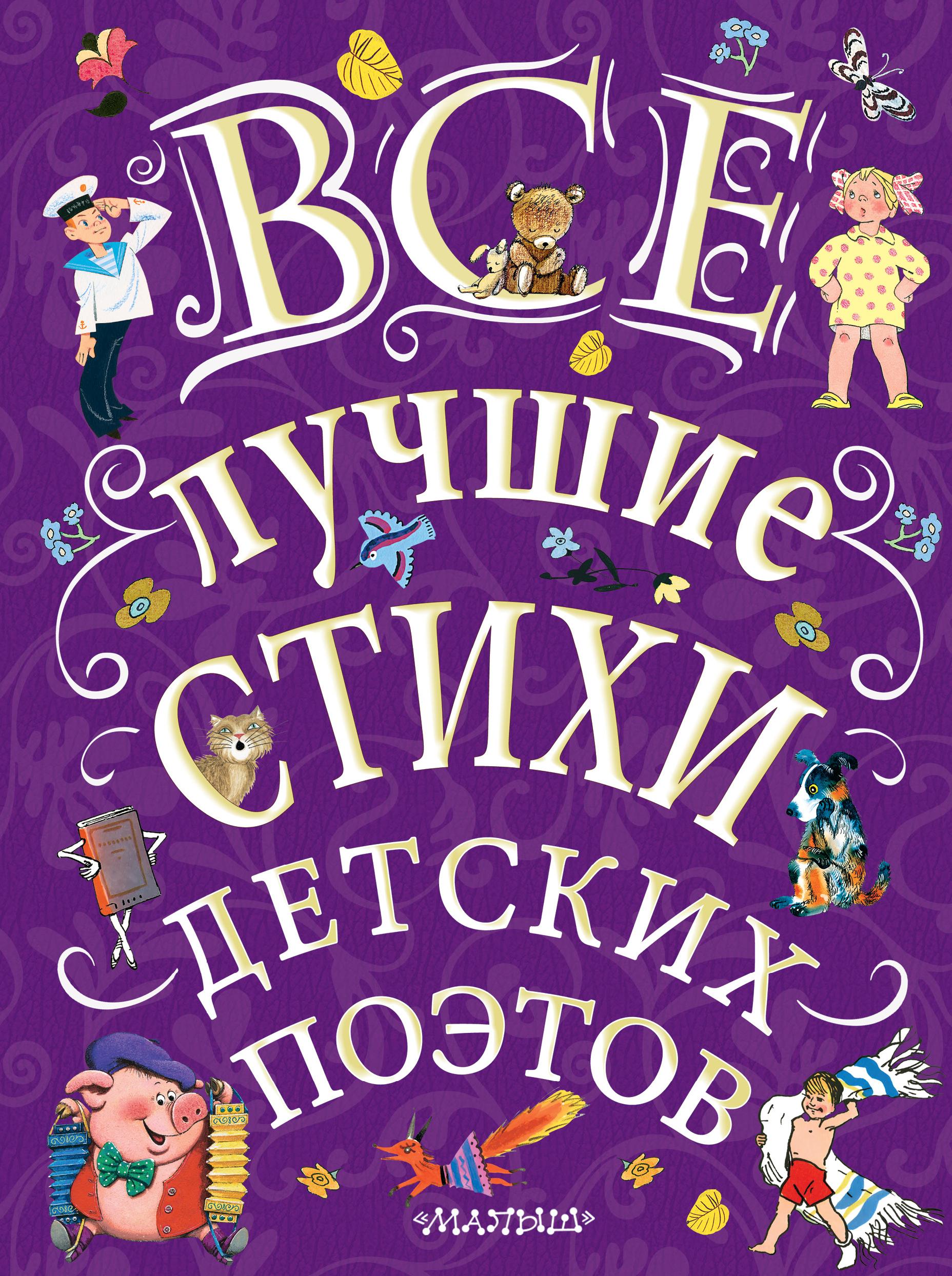 цена на С. Маршак, С. Михалков, К. Чуковский и др. Все лучшие стихи детских поэтов