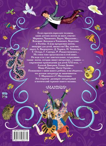 Все лучшие стихи детских поэтов С. Маршак, С. Михалков, К. Чуковский и др.