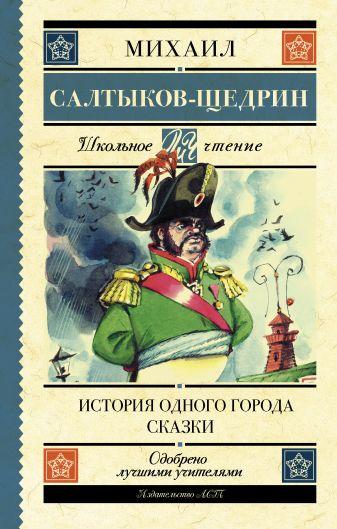 Салтыков-Щедрин М.Е. - История одного города. Сказки обложка книги