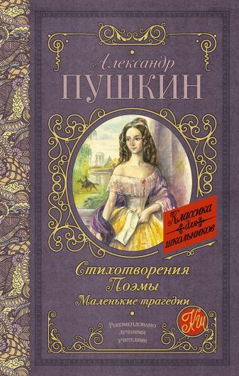 Пушкин А.С. - Стихотворения. Поэмы. Маленькие трагедии обложка книги