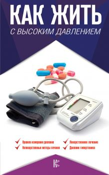 Эффективная медицина