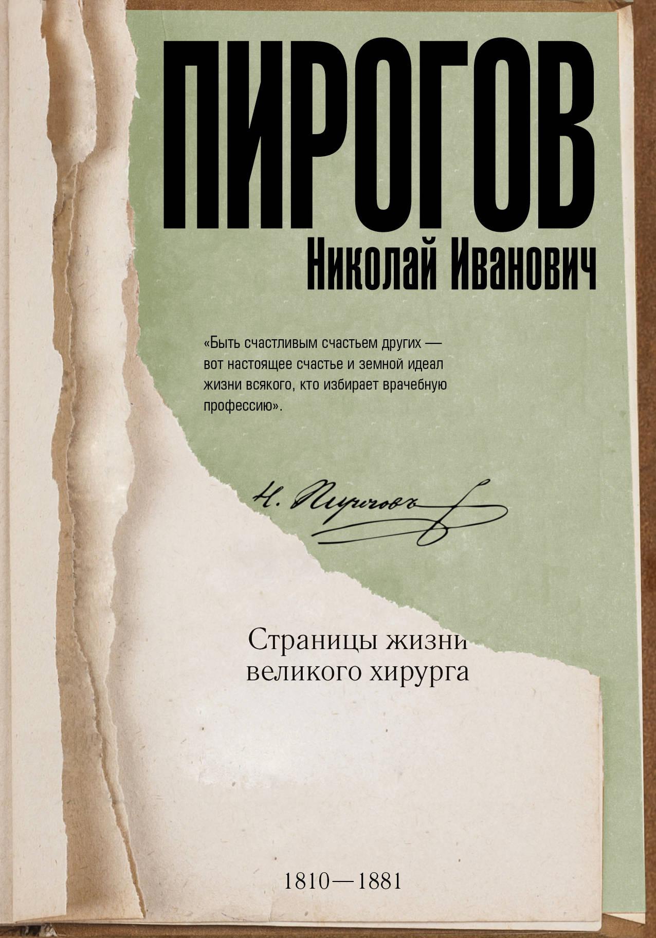 . Николай Пирогов калмыкова е николай пирогов великий хирург