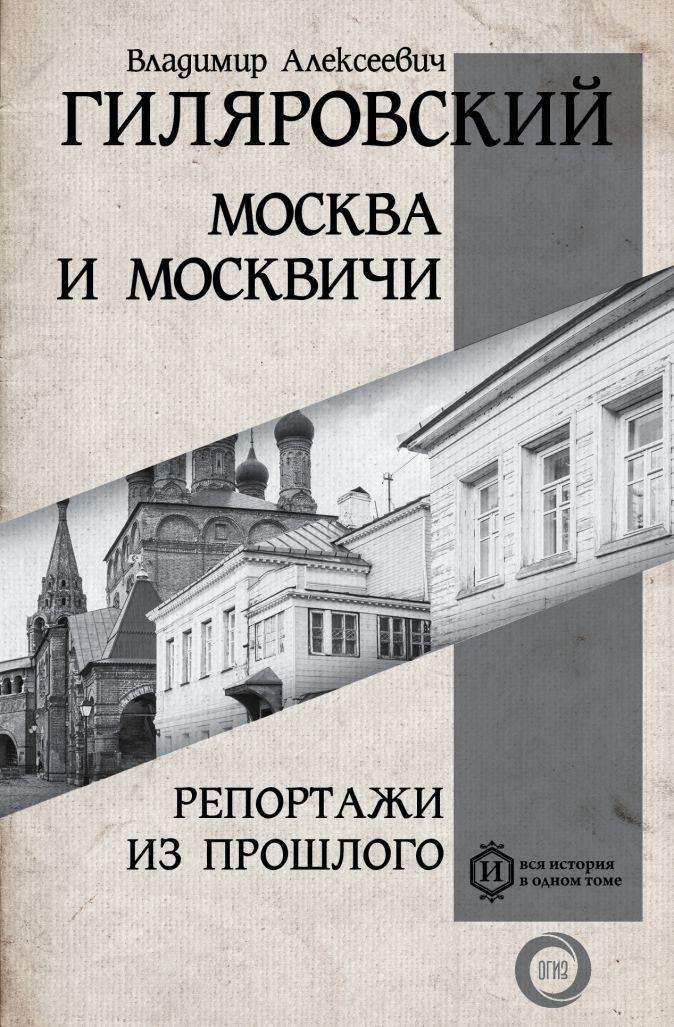 Гиляровский В.А. - Москва и Москвичи. Репортажи из прошлого обложка книги
