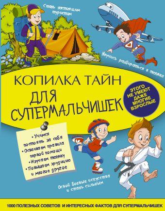 Копилка тайн для супермальчишек Мерников А.Г.