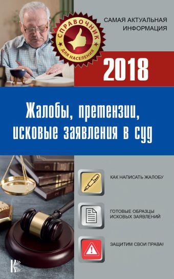 Жалобы, претензии, исковые заявления в суд на 2018 год