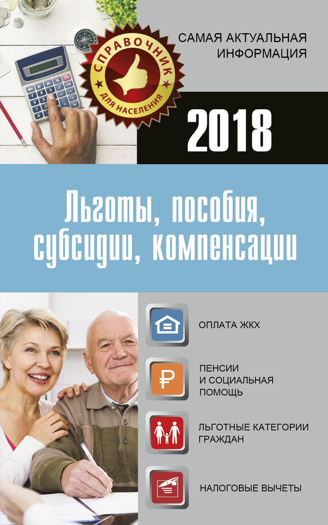 Льготы, пособия, субсидии, компенсации в 2018 году ( .  )