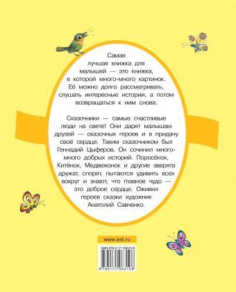 История про Поросёнка Цыферов Г.М., Савченко А.М.