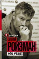 Ройзман Е.В. - Икона и человек' обложка книги