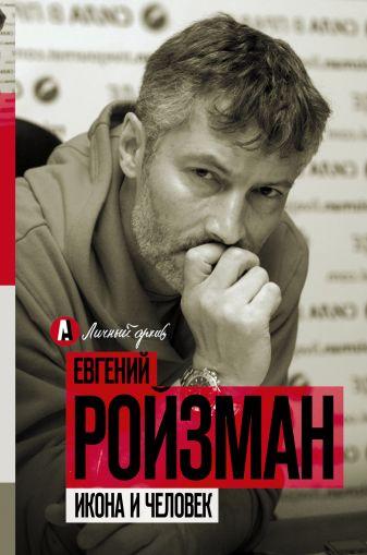 Ройзман Е.В. - Икона и человек обложка книги