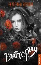 Верхова Екатерина - Виттория' обложка книги
