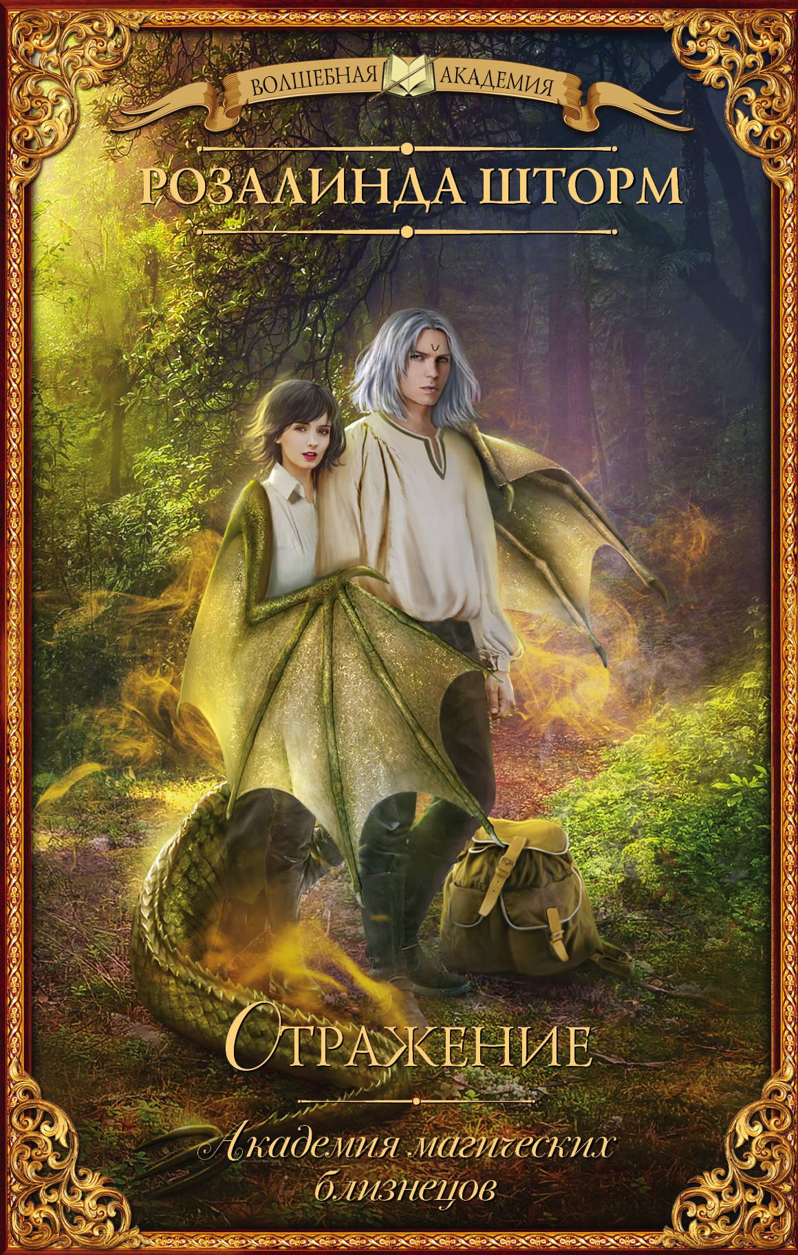 Розалинда Шторм Академия магических близнецов. Отражение академия магических секретов