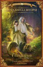 Розалинда Шторм - Академия магических близнецов. Отражение' обложка книги