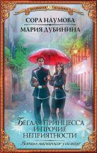 Наумова С., Дубинина М.А. - Беглая принцесса и прочие неприятности. Военно-магическое училище' обложка книги
