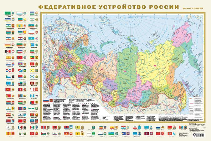 Политическая карта мира с флагами. Федеративное устройство России с флагами А1