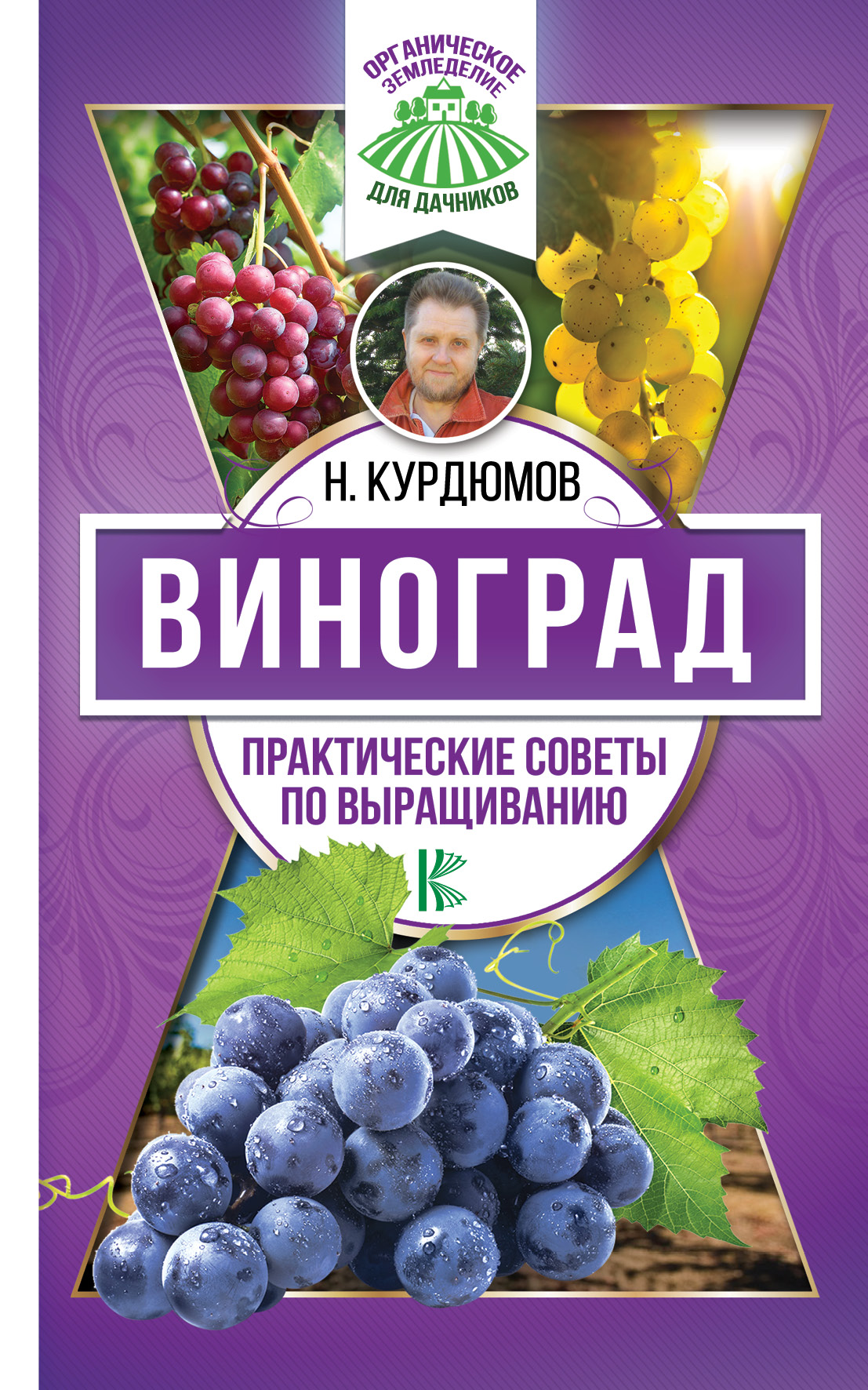 Курдюмов Н.И. Виноград. Практические советы по выращиванию