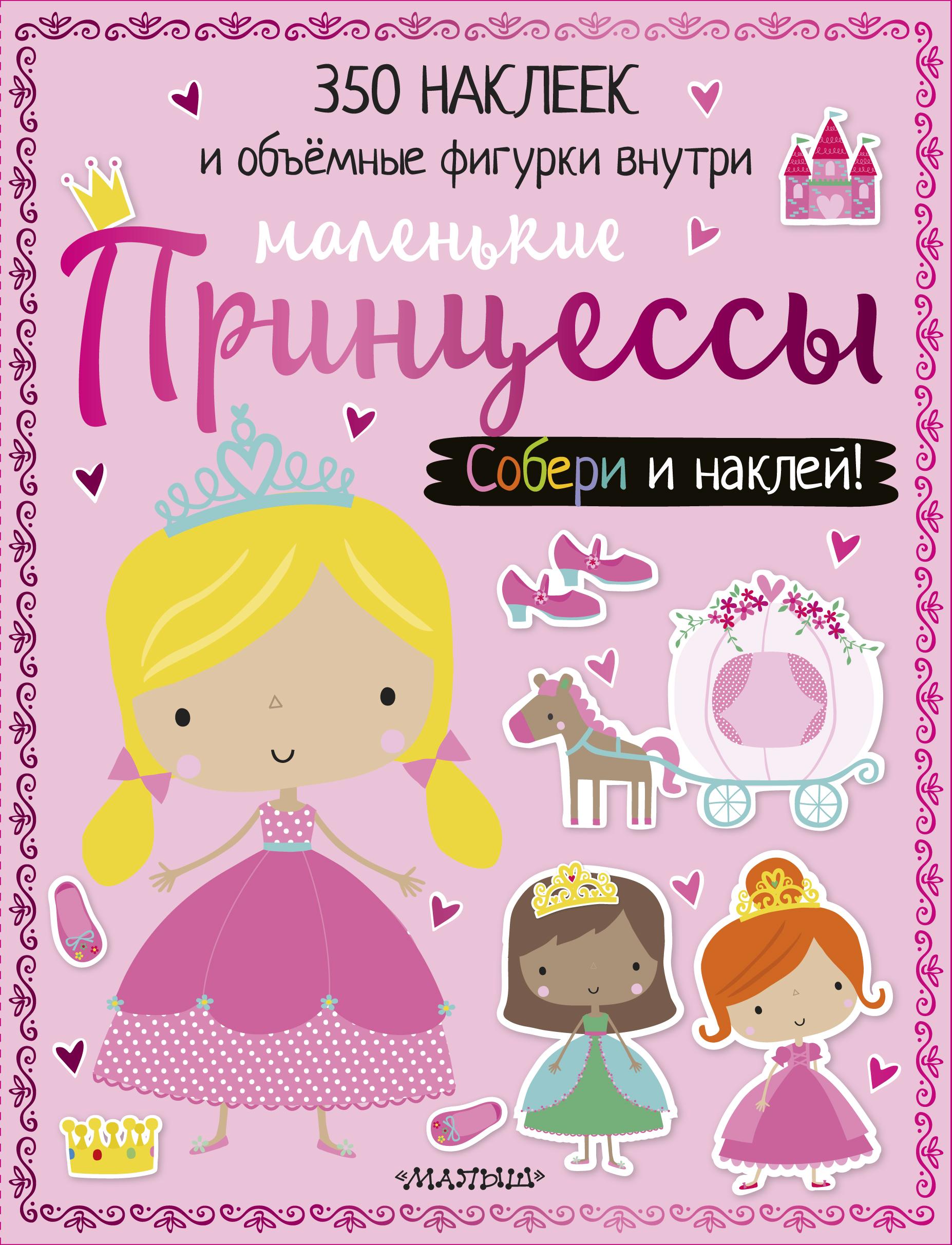 . Маленькие принцессы дмитриева в как стать настоящей принцессой isbn 9785271346712