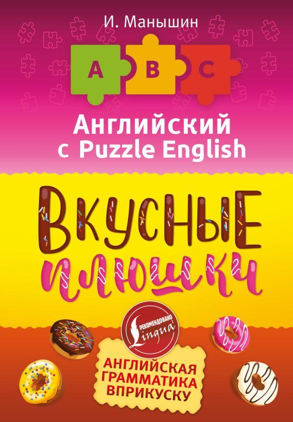 Английский язык. Вкусные плюшки фото