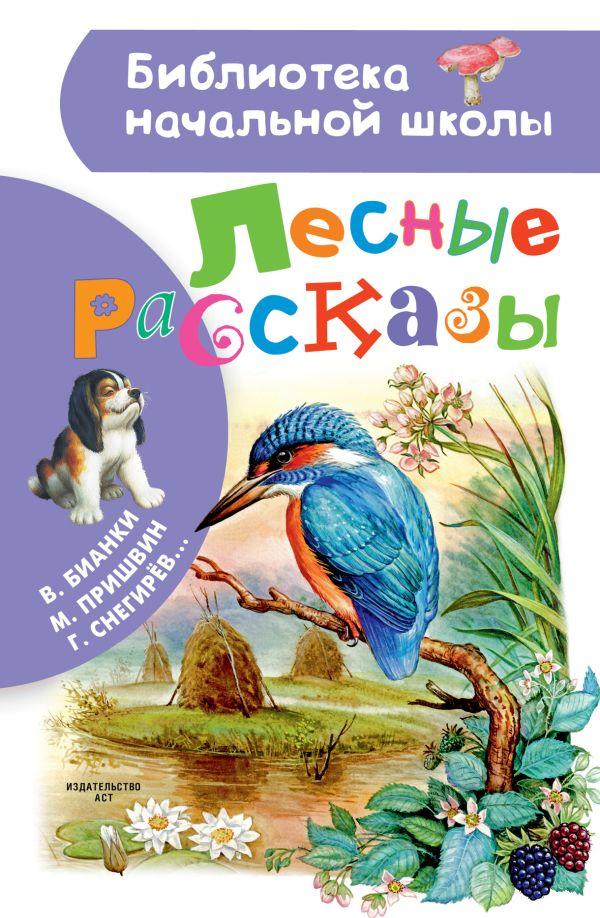 Лесные рассказы Пришвин М.М.