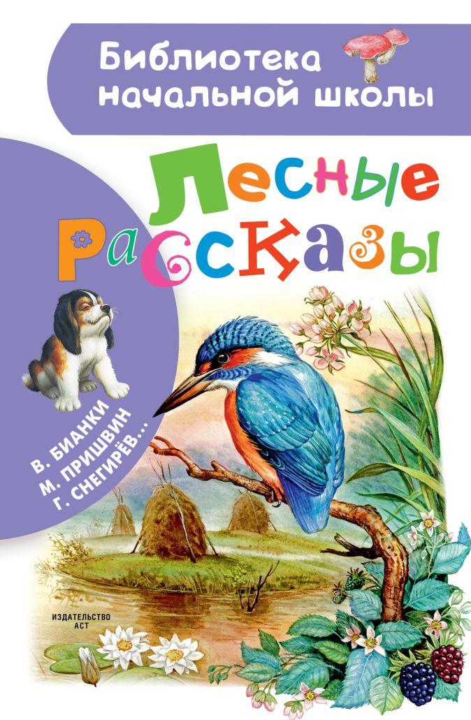 В. Бианки, М. Пришвин, Г. Снегирёв и др. - Лесные рассказы обложка книги