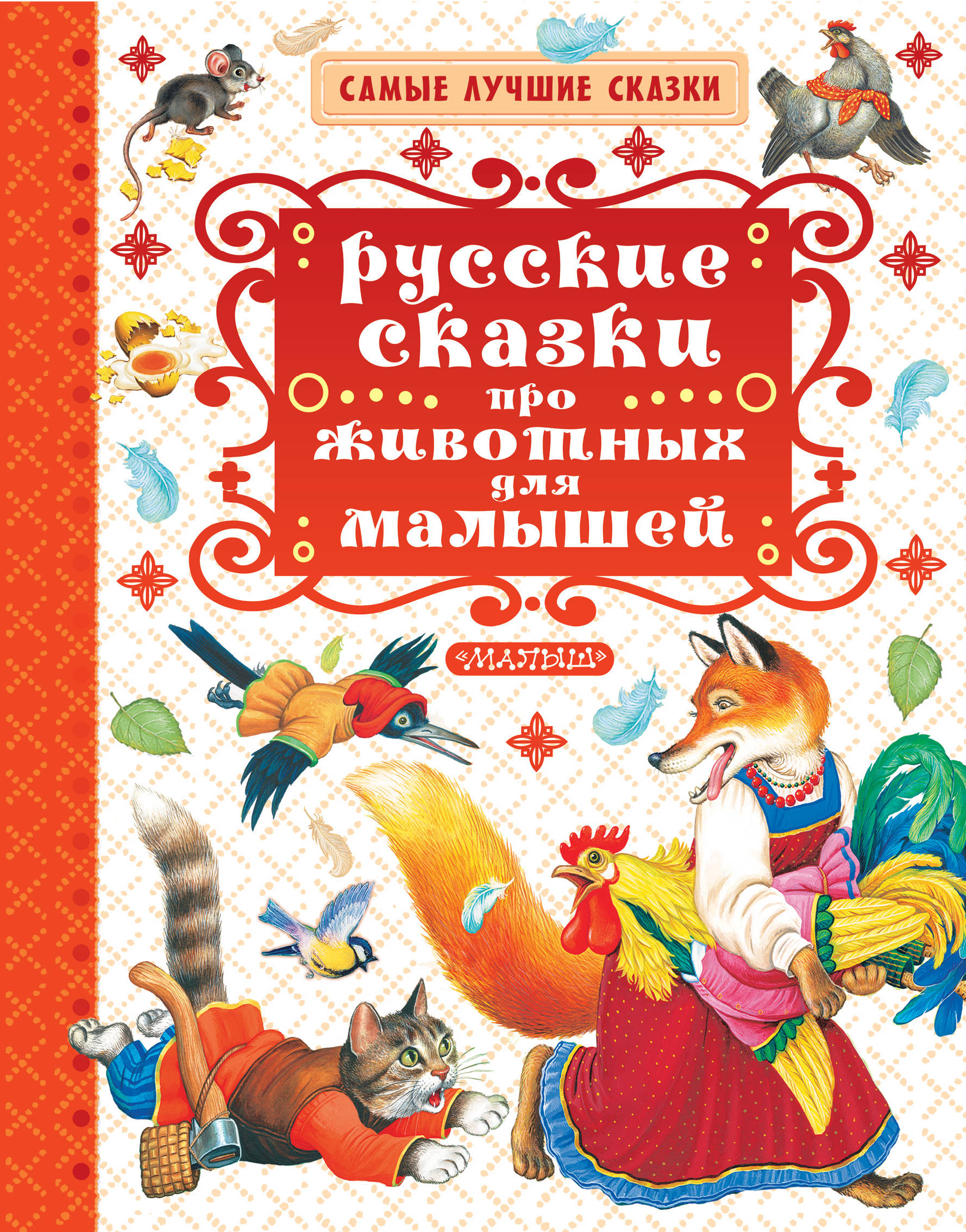 А. Толстой , И. Соколов-Микитов, А. Афанасьев и другие Русские сказки про животных для малышей