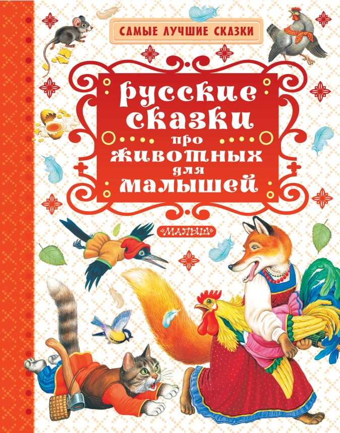 Русские сказки про животных для малышей А. Толстой , И. Соколов-Микитов, А. Афанасьев и другие
