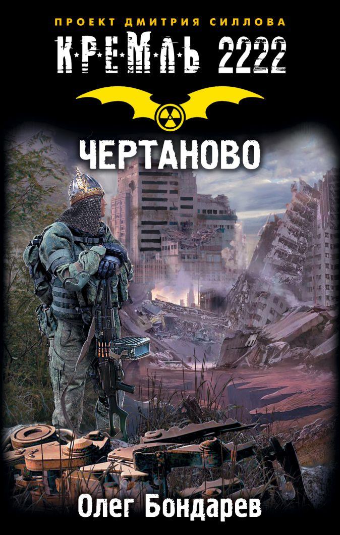 Кремль 2222. Чертаново Олег Бондарев