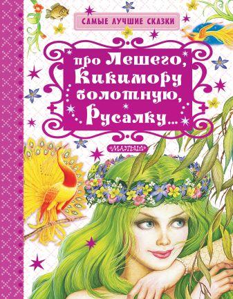 Г. Науменко - Про Лешего, Кикимору болотную, Русалку... обложка книги