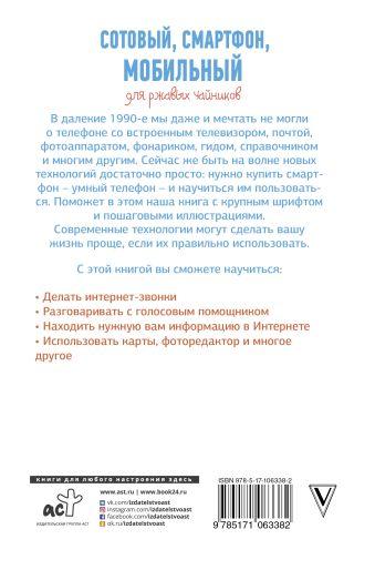 Сотовый, смартфон, мобильный для ржавых чайников Любовь Левина