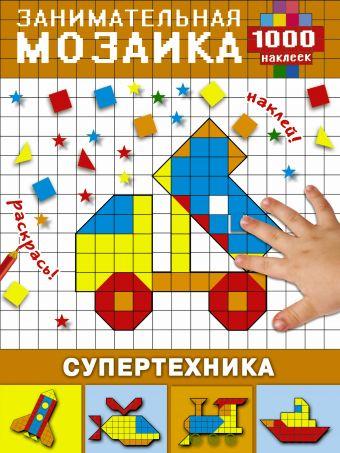 Супертехника Суходольская Е.В.